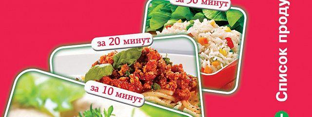 Вкусные блюда на скорую руку. За 10, 20, 30 минут