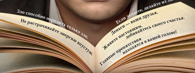 Подсказки на каждый день. Открой книгу на любой странице