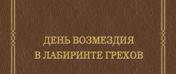 День возмездия. В лабиринте грехов (сборник)