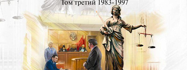 Обратная сила. Том 3. 1983-1997