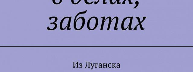Баба-яга вделах, заботах. Из Луганска