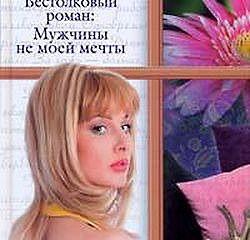 Бестолковый роман: Мужчины не моей мечты