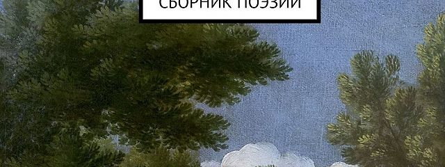 Избранные стихи за 20 лет. Сборник поэзии