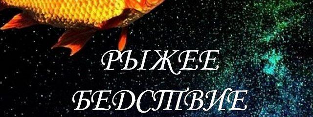 Рыжее бедствие морского царя