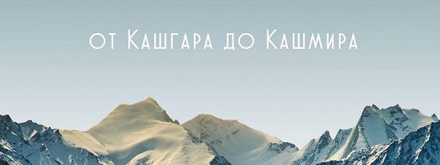 Через Горы! От Кашгара до Кашмира