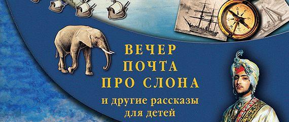 Вечер. Почта. Про слона и другие рассказы для детей