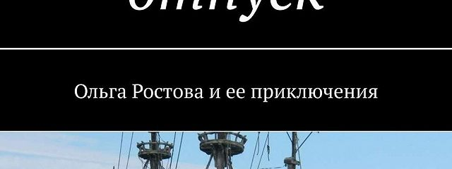 Внеплановый отпуск. Ольга Ростова иее приключения