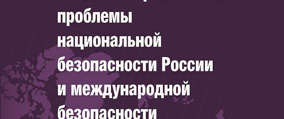 Политико-военные и военно-стратегические проблемы национальной безопасности России и международной безопасности
