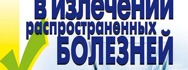 Русская водка в излечении распространенных болезней