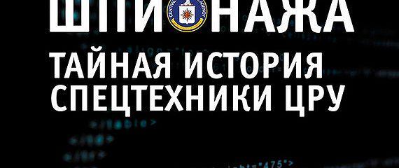 Искусство шпионажа: Тайная история спецтехники ЦРУ