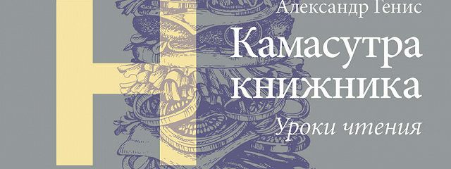 Камасутра книжника. Уроки чтения