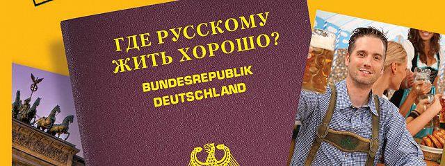 Германия. Пиво, сосиски и кожаные штаны