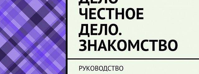 Частное дело– честное дело. Знакомство. Руководство для начинающих российских предпринимателей