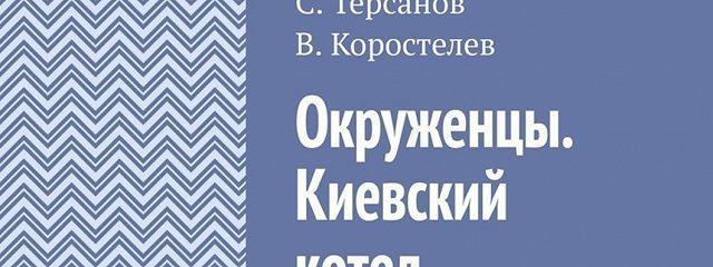 Окруженцы. Киевский котел. Военно-исторический роман