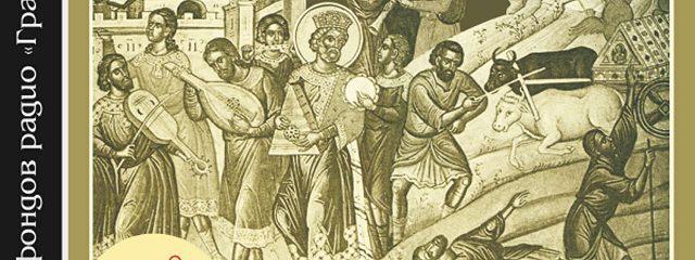 Лекция 26. Возвращение из вавилонского плена