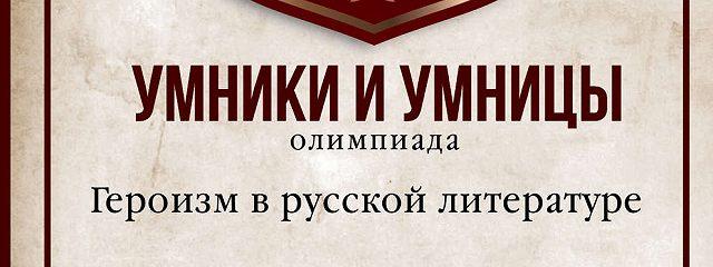 Героизм в русской литературе. От «Песни о Вещем Олеге» до «Тихого Дона»