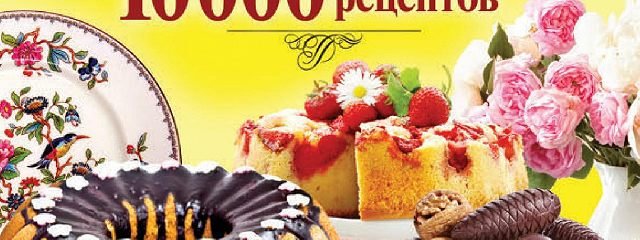 Домашняя выпечка. 10 000 лучших рецептов
