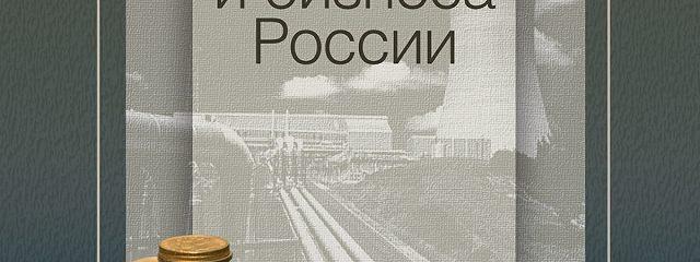 Перезагрузка экономики и бизнеса России
