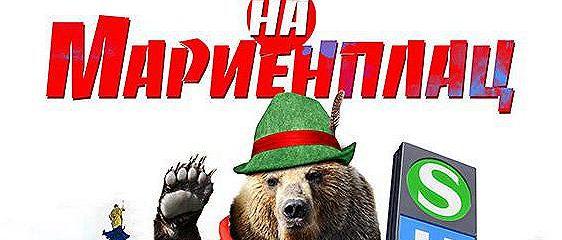 Русские на Мариенплац