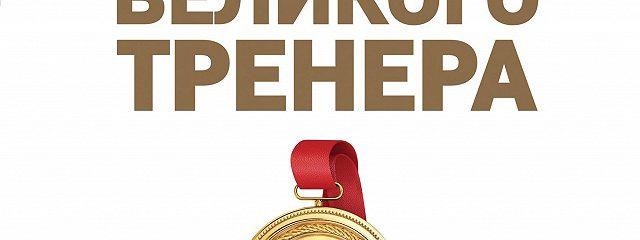 Манифест великого тренера: как стать из хорошего спортсмена великим чемпионом