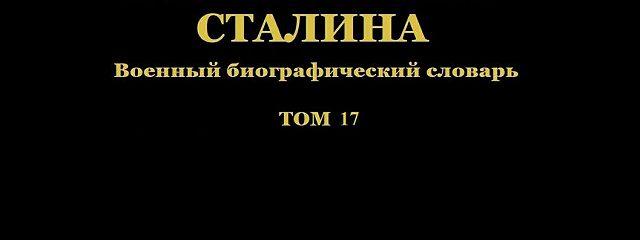 Все генералы Сталина. Том 17