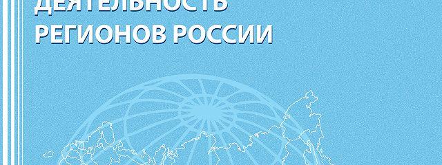 Внешнеэкономическая деятельность регионов России. Часть 2