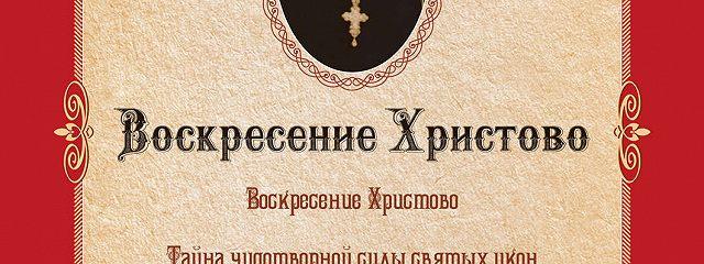 Тайна чудотворной силы святых икон