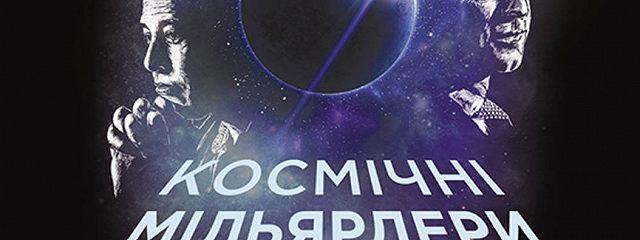 Космічні мільярдери