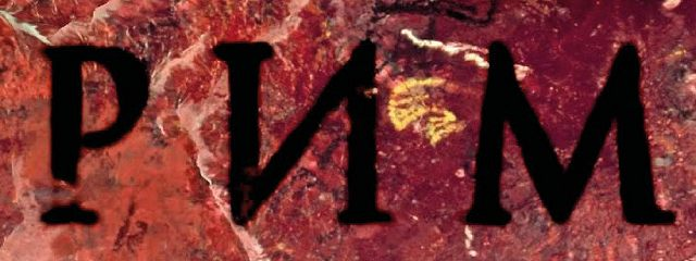 Рим с Климусом Скарабеусом – первый сезон, пятая серия «Таран коснулся стены»