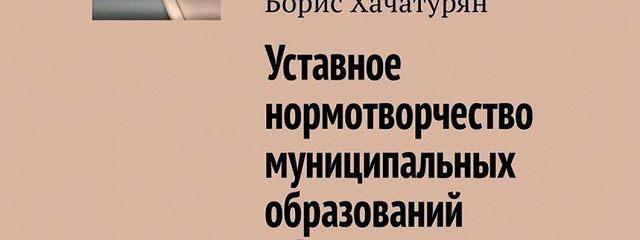 Уставное нормотворчество муниципальных образований вРоссийской Федерации. Историко-правовое исследование