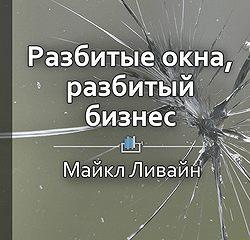 Краткое содержание «Разбитые окна, разбитый бизнес. Как мельчайшие детали влияют на большие достижения»