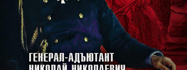 Генерал-адъютант Николай Николаевич Обручев (1830–1904). Портрет на фоне эпохи