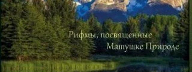 Чудо – Природа!