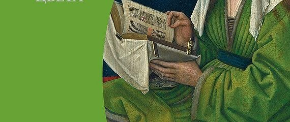 Зеленый. История цвета