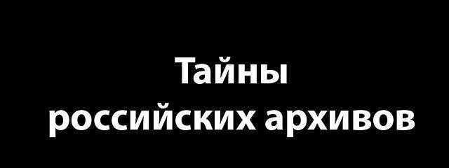 Тайны российских архивов (Лекции Arzamas)