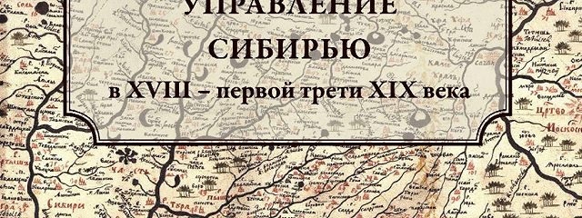 Административное управление Сибирью в XVIII – первой трети XIX века