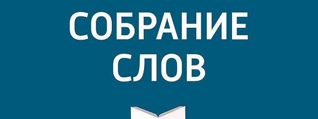 Большое интервью Дениса Драгунского