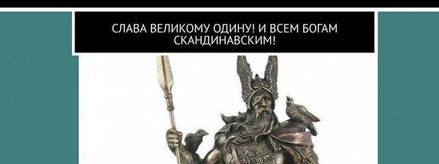 Скандинавские скрижали. Свитоксилы. Слава великому Одину! Ивсем богам скандинавским!