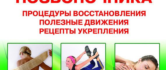 Лучшие советы для здоровья позвоночника: процедуры восстановления, полезные движения, рецепты укрепления