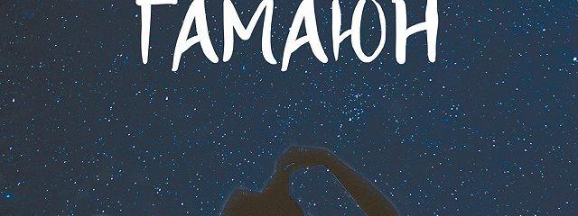Улыбка Гамаюн