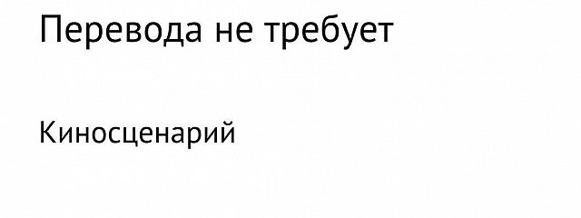Перевода не требует