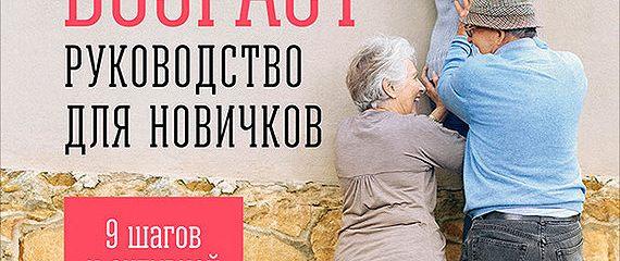 Зрелый возраст: Руководство для новичков. 9 шагов к активной и счастливой жизни