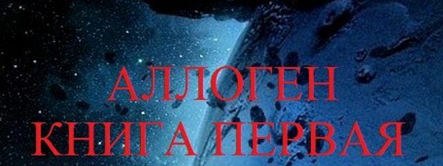 Аллоген. Книга первая. Путь Аллогена