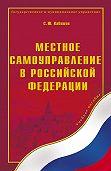 Сергей Юрьевич Кабашов - Местное самоуправление в Российской Федерации. Учебное пособие