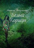 Наталия Никульшина -Белый Коршун
