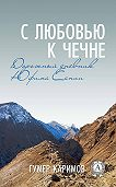 Гумер Каримов -С любовью к Чечне