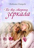 Татьяна Осипцова -По ту сторону зеркала