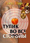 Алекс Норк -Тупик во все стороны