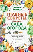 Павел Траннуа -Главные секреты вашего сада и огорода