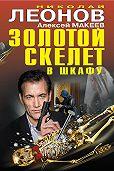 Николай Леонов -Золотой скелет в шкафу